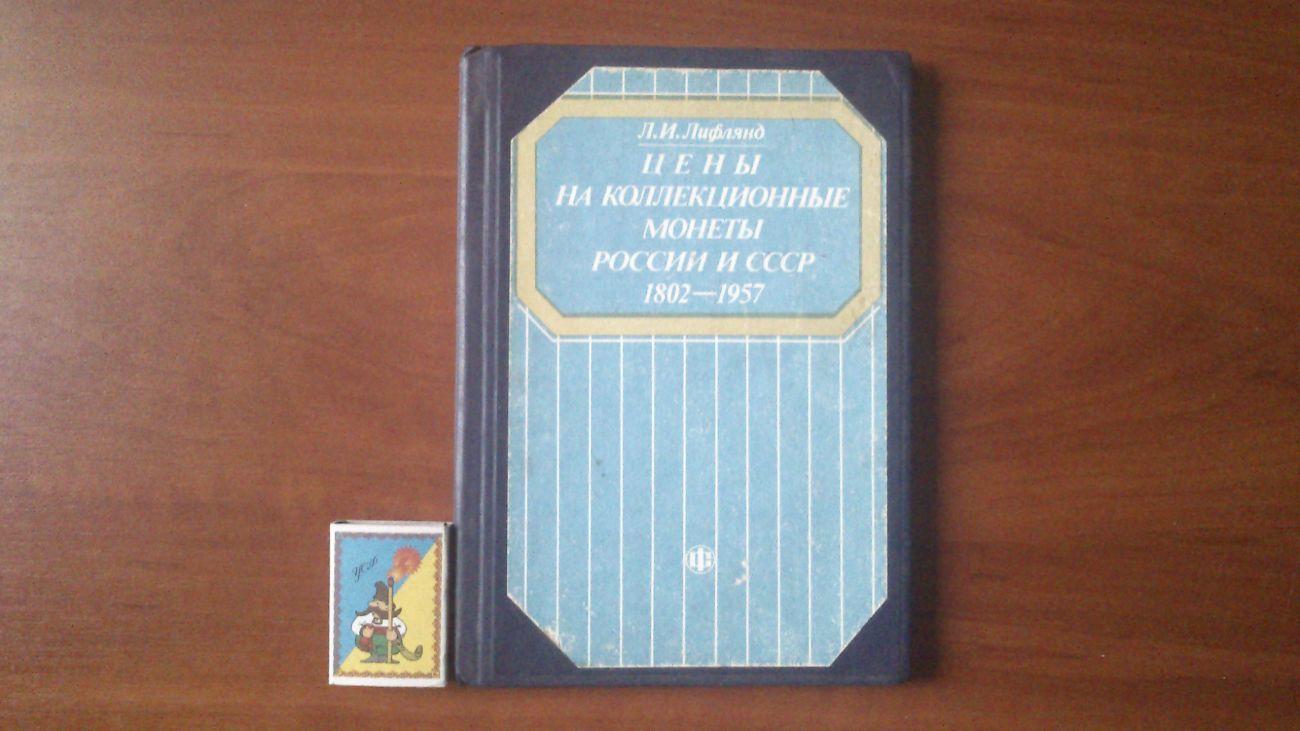 Фото - Цены на коллекционные монеты России и СССР