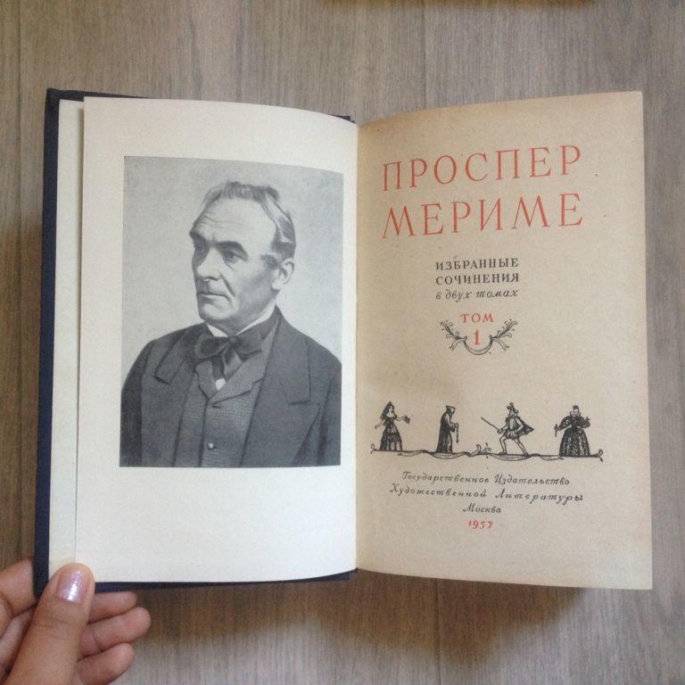 Фото 3 - Избранные сочинения в двух томах. Проспер Мериме