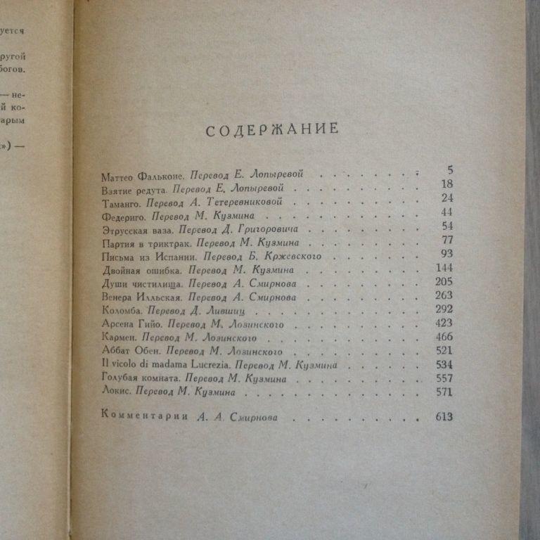 Фото 7 - Избранные сочинения в двух томах. Проспер Мериме
