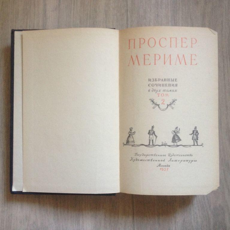 Фото 6 - Избранные сочинения в двух томах. Проспер Мериме