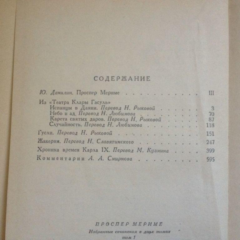 Фото 5 - Избранные сочинения в двух томах. Проспер Мериме