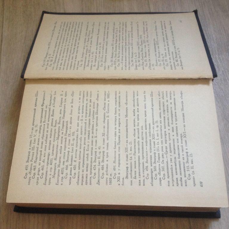 Фото 4 - Избранные сочинения в двух томах. Проспер Мериме