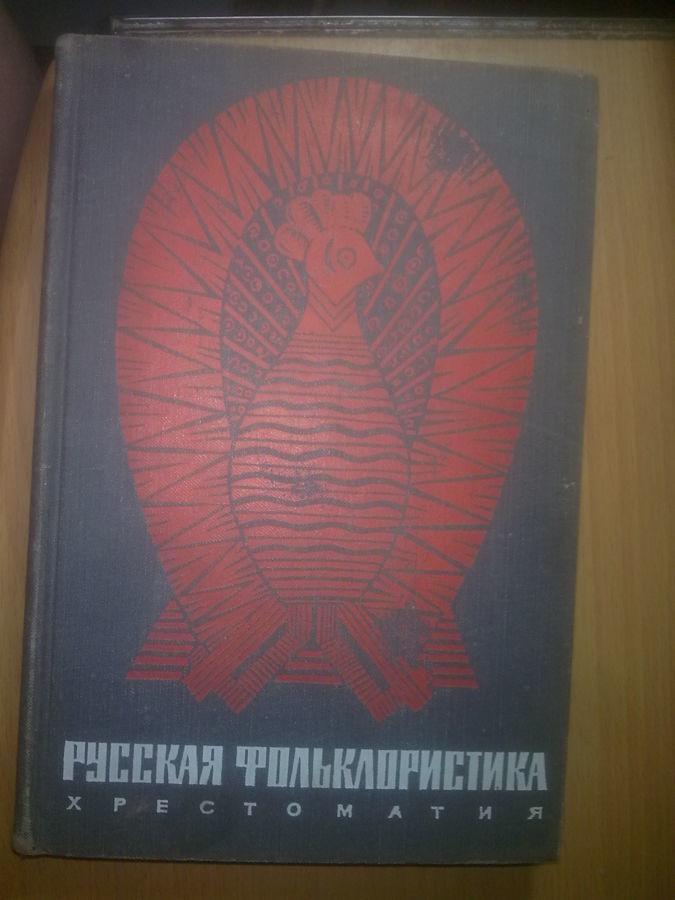Фото - Русская фольклористика. Хрестоматия