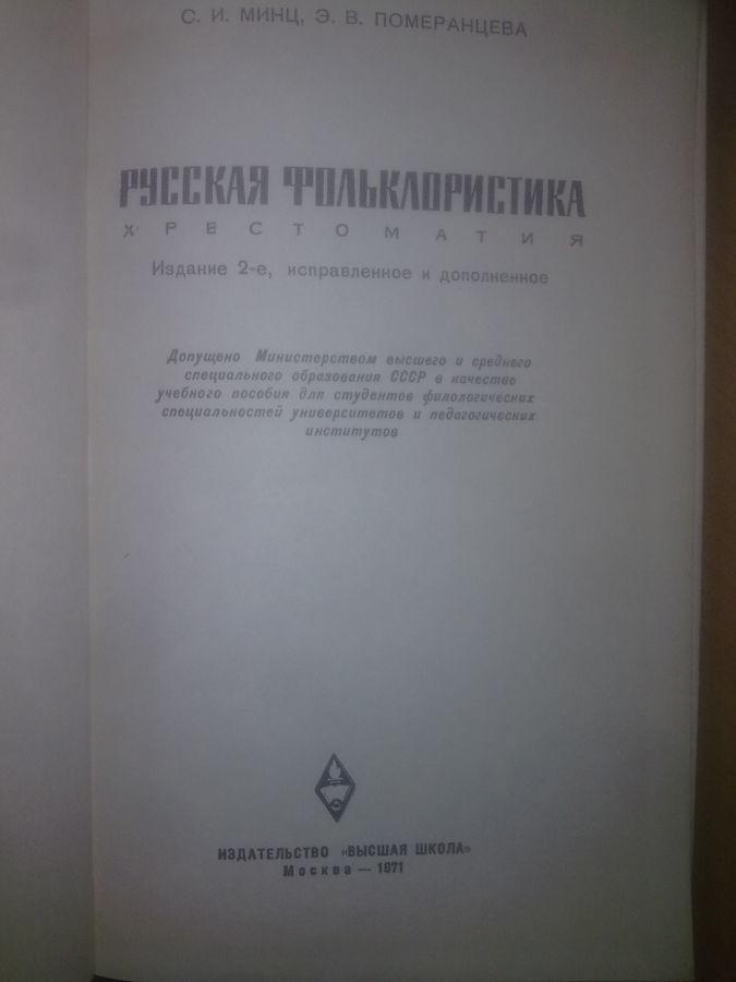 Фото 4 - Русская фольклористика. Хрестоматия