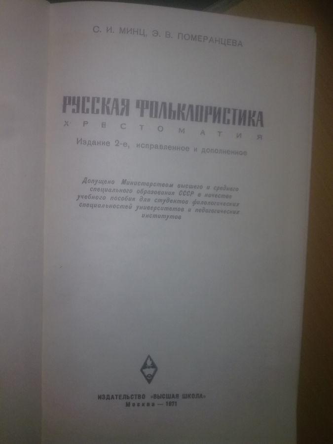 Фото 5 - Русская фольклористика. Хрестоматия
