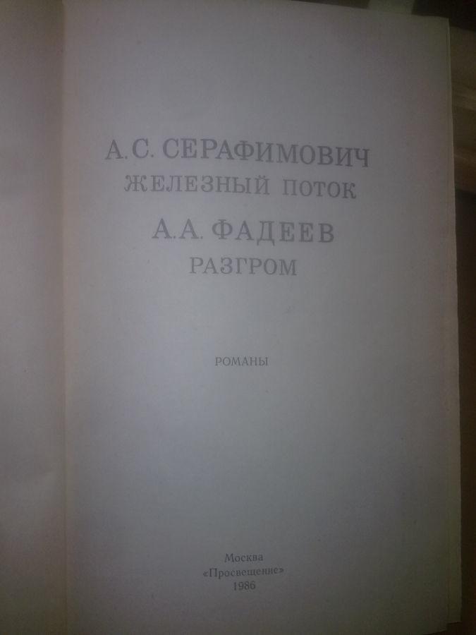 Фото 4 - Серафимович. Железный поток. Фадеев. Разгром. ШБ