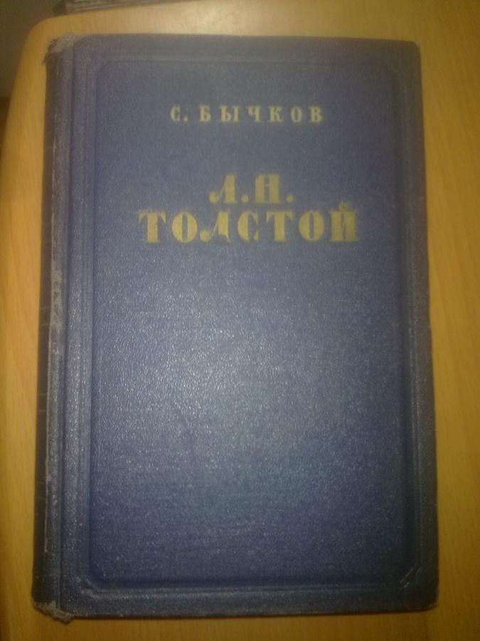 Фото - Бычков. Лев Толстой. Очерк творчества. 1954