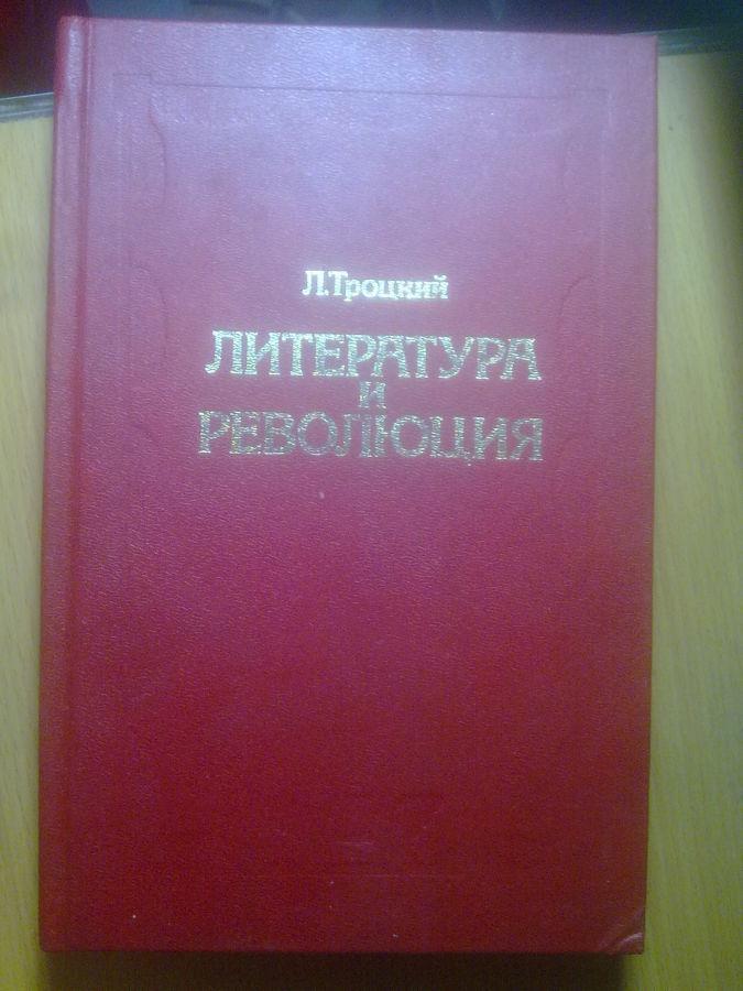 Фото - Троцкий. Литература и революция