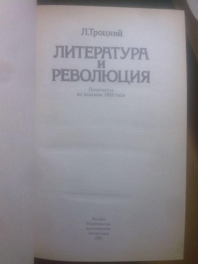 Фото 4 - Троцкий. Литература и революция