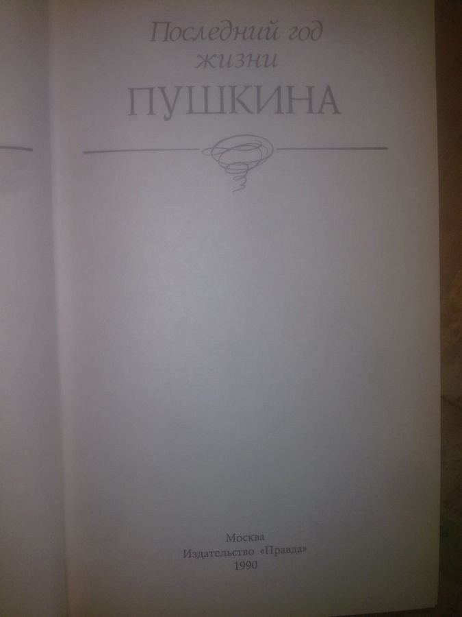 Фото 4 - Кунин. Последний год жизни Пушкина