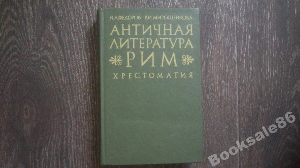 Античная литература. Рим (хрестоматия)