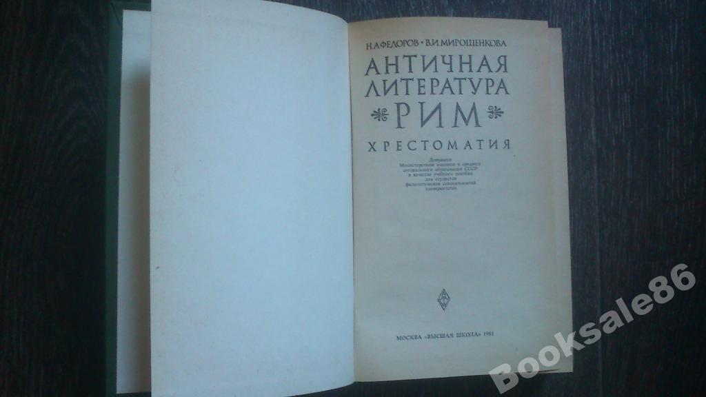 Фото 2 - Античная литература. Рим (хрестоматия)