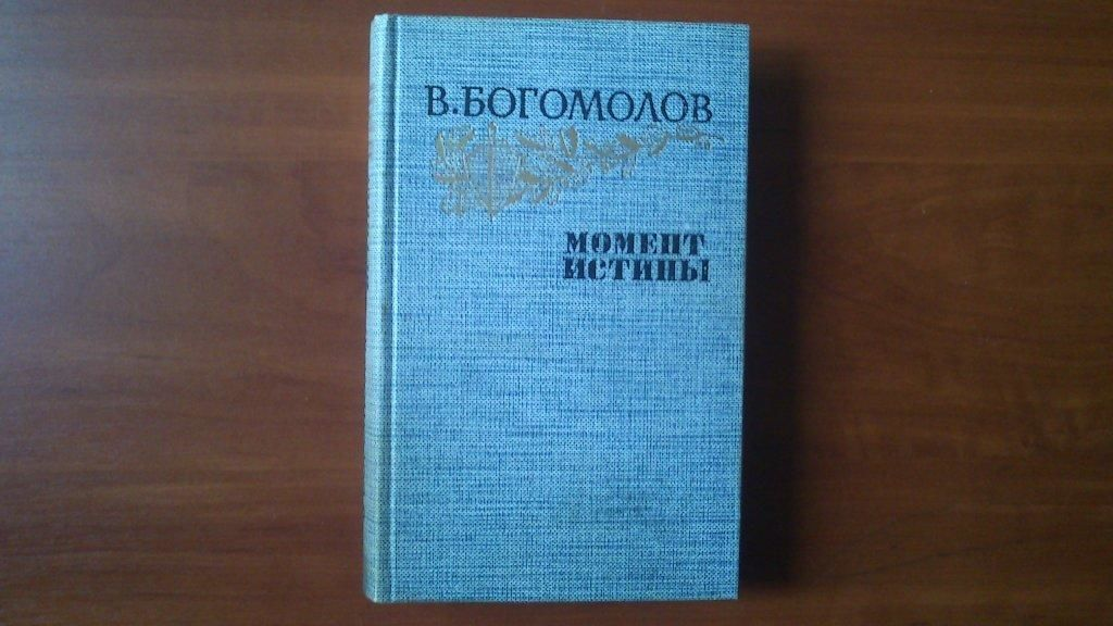 """Фото - В. Богомолов """"Момент истины"""""""
