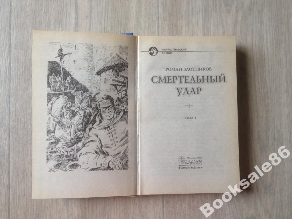 РОМАН ЗЛОТНИКОВ СМЕРТЕЛЬНЫЙ УДАР FB2 СКАЧАТЬ БЕСПЛАТНО