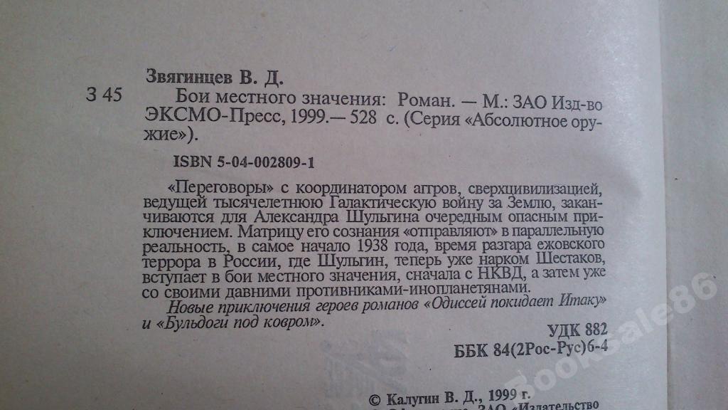 Фото 3 - Бои местного значения. Василий Звягинцев