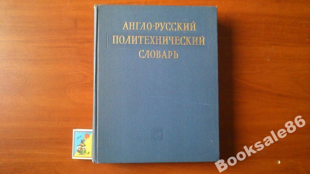 Фото - Англо-русский политехнический словарь (1962)
