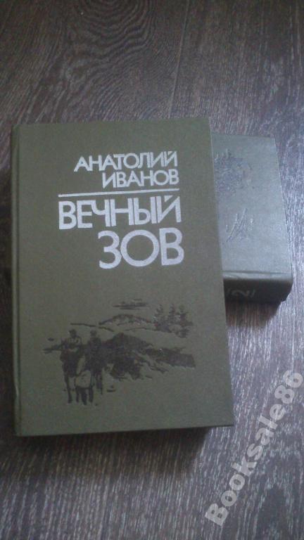 Фото 2 - Анатолий Иванов. Вечный зов (в 2-х томах)