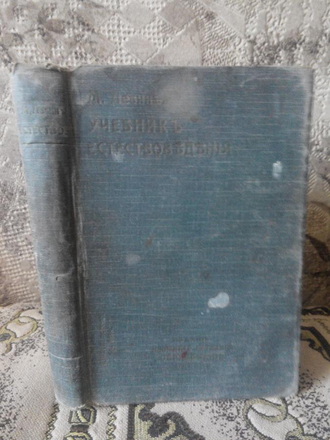 Фото - Естествоведение. Учебник Естественной Истории, 1914