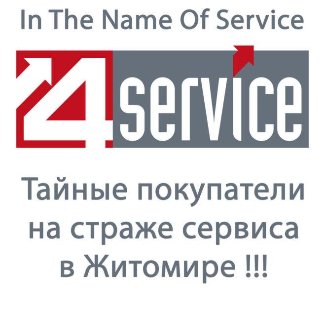 Фото 2 - Тайные покупатели 4service