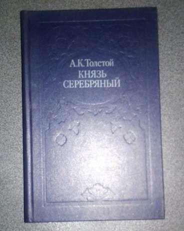 А.Толстой Князь Серебряный