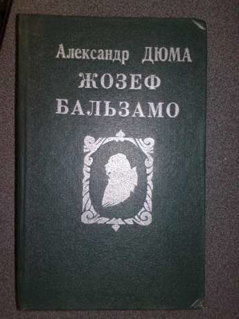 А.Дюма. Жосеф Бальзамо