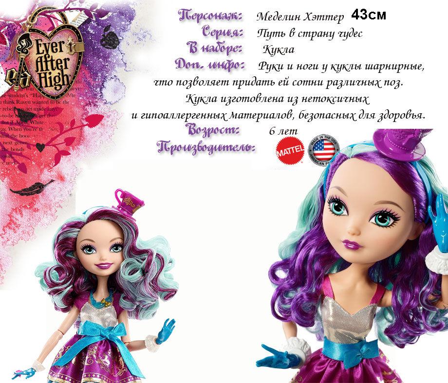 Фото 3 - Кукла Ever After High Mattel р базовая Madeline Hatter Мэделин