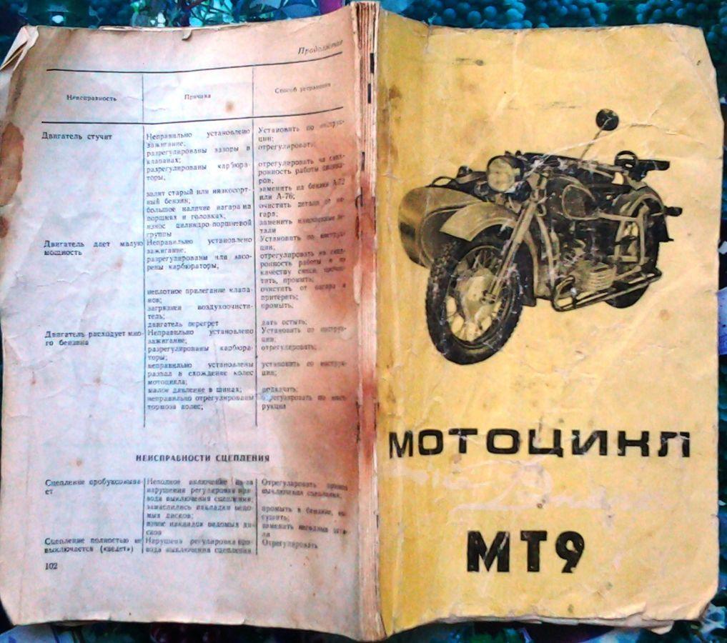 Мотоцикл днепр мт9 инструкция по эксплуатации