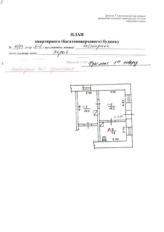 Фото 6 - Продам свое помещение нежилой фонд 70 кв.м.Цена снижена!Без ремонта.