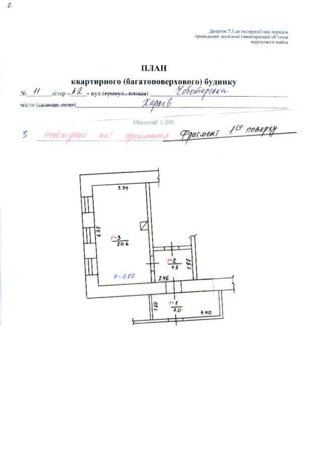 Фото 5 - Продам свое помещение нежилой фонд 70 кв.м.Цена снижена!Без ремонта.