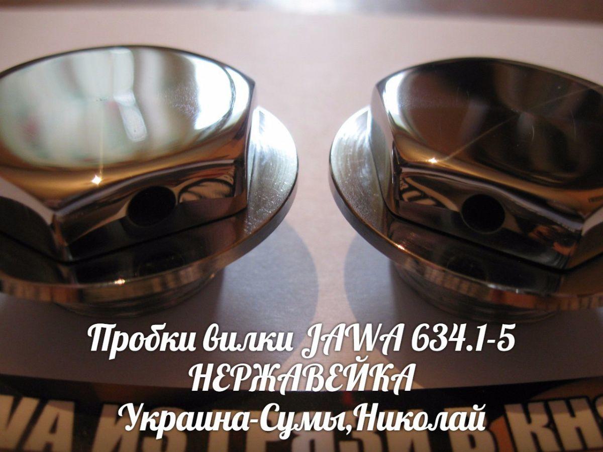 Фото 6 - Новинка-Пробки вилки ЯВА/JAWA 634 нержавейка.