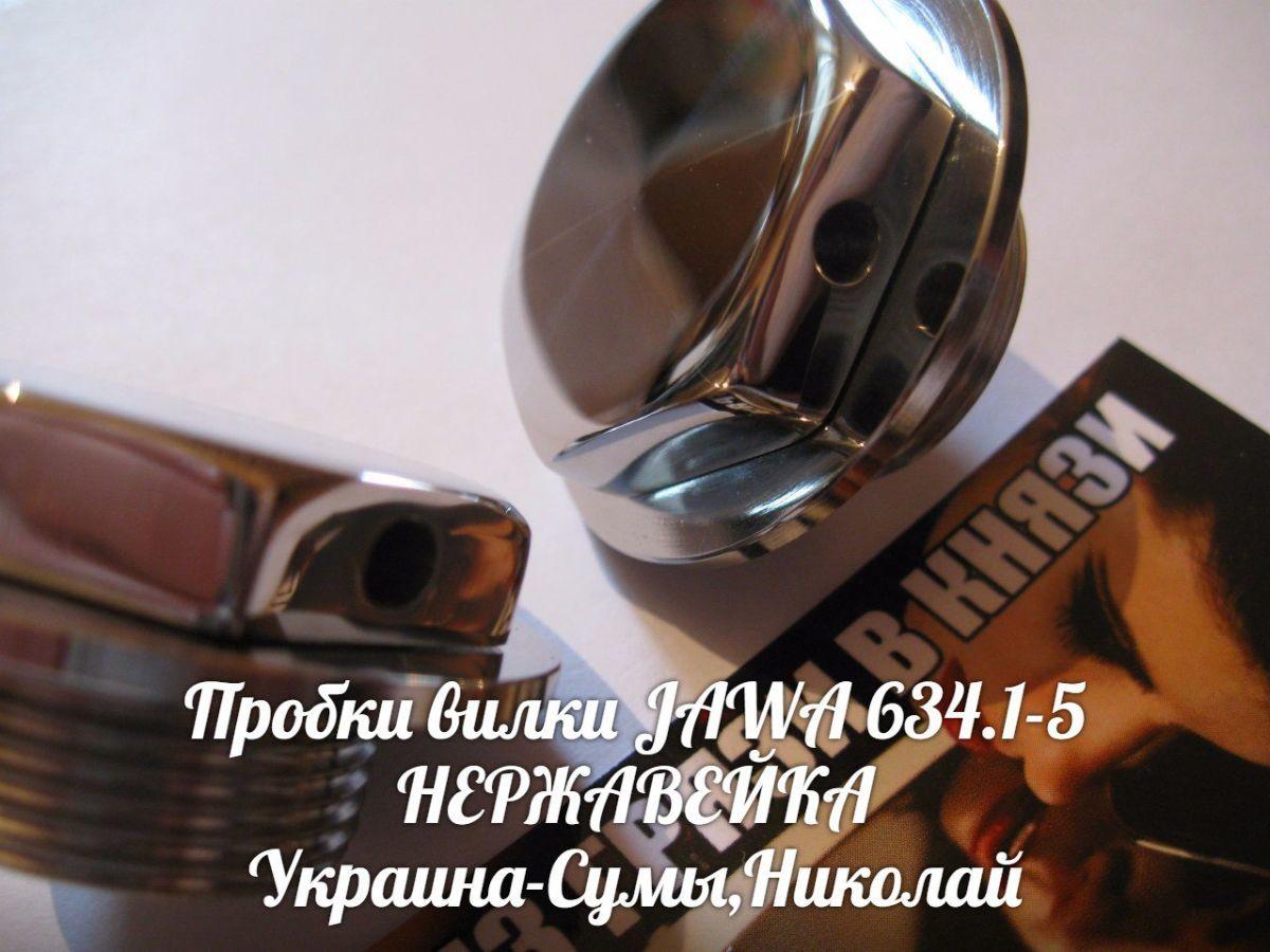Фото 5 - Новинка-Пробки вилки ЯВА/JAWA 634 нержавейка.