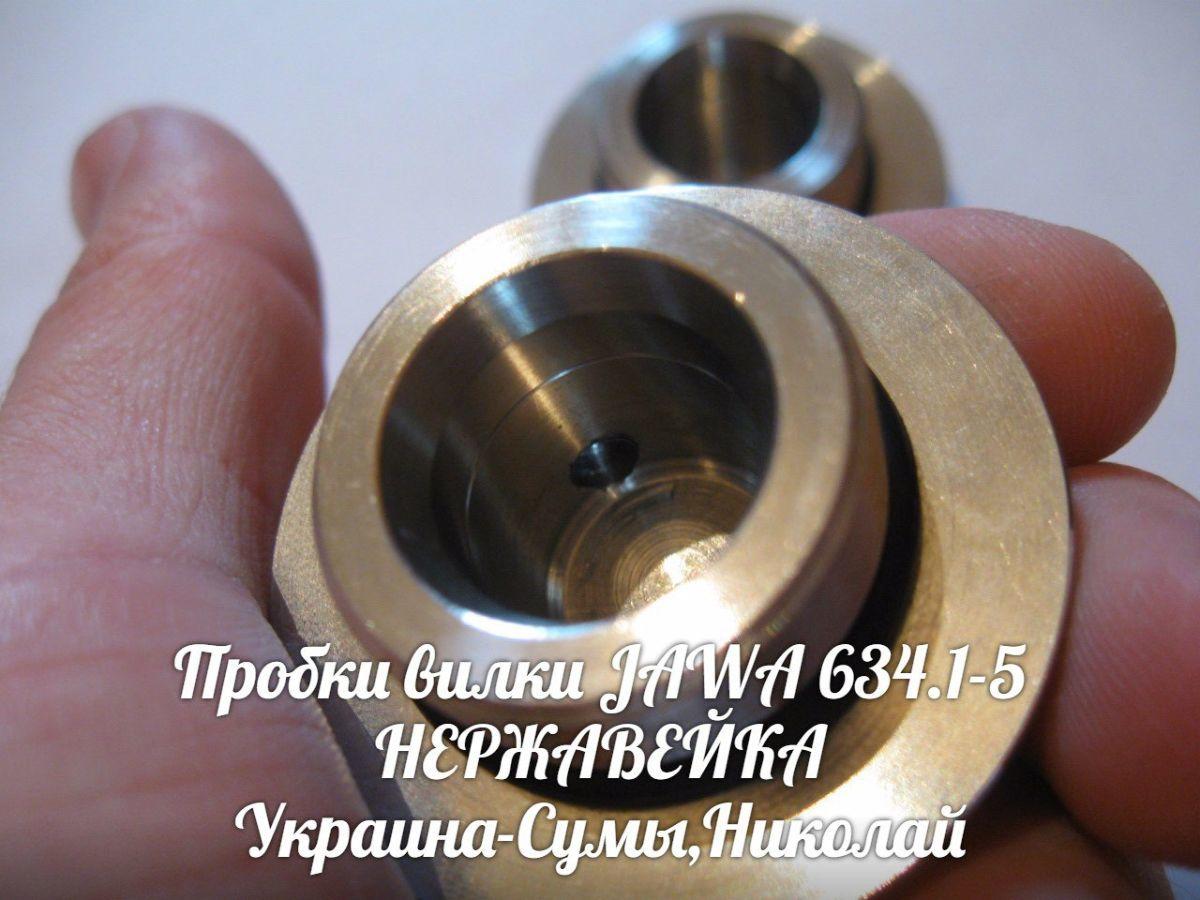 Фото 8 - Новинка-Пробки вилки ЯВА/JAWA 634 нержавейка.