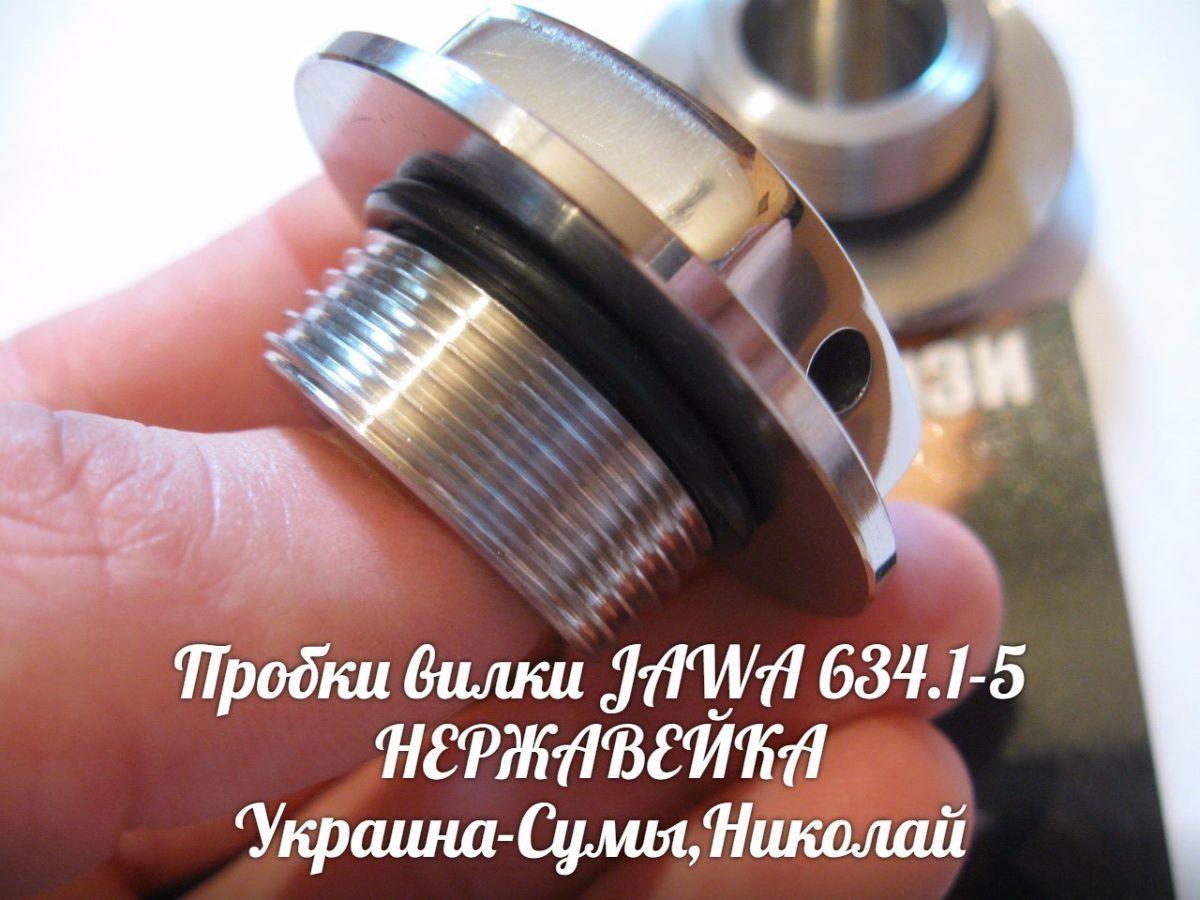 Фото 7 - Новинка-Пробки вилки ЯВА/JAWA 634 нержавейка.