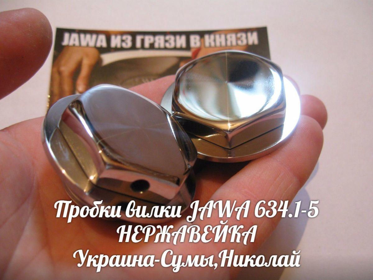 Фото 4 - Новинка-Пробки вилки ЯВА/JAWA 634 нержавейка.