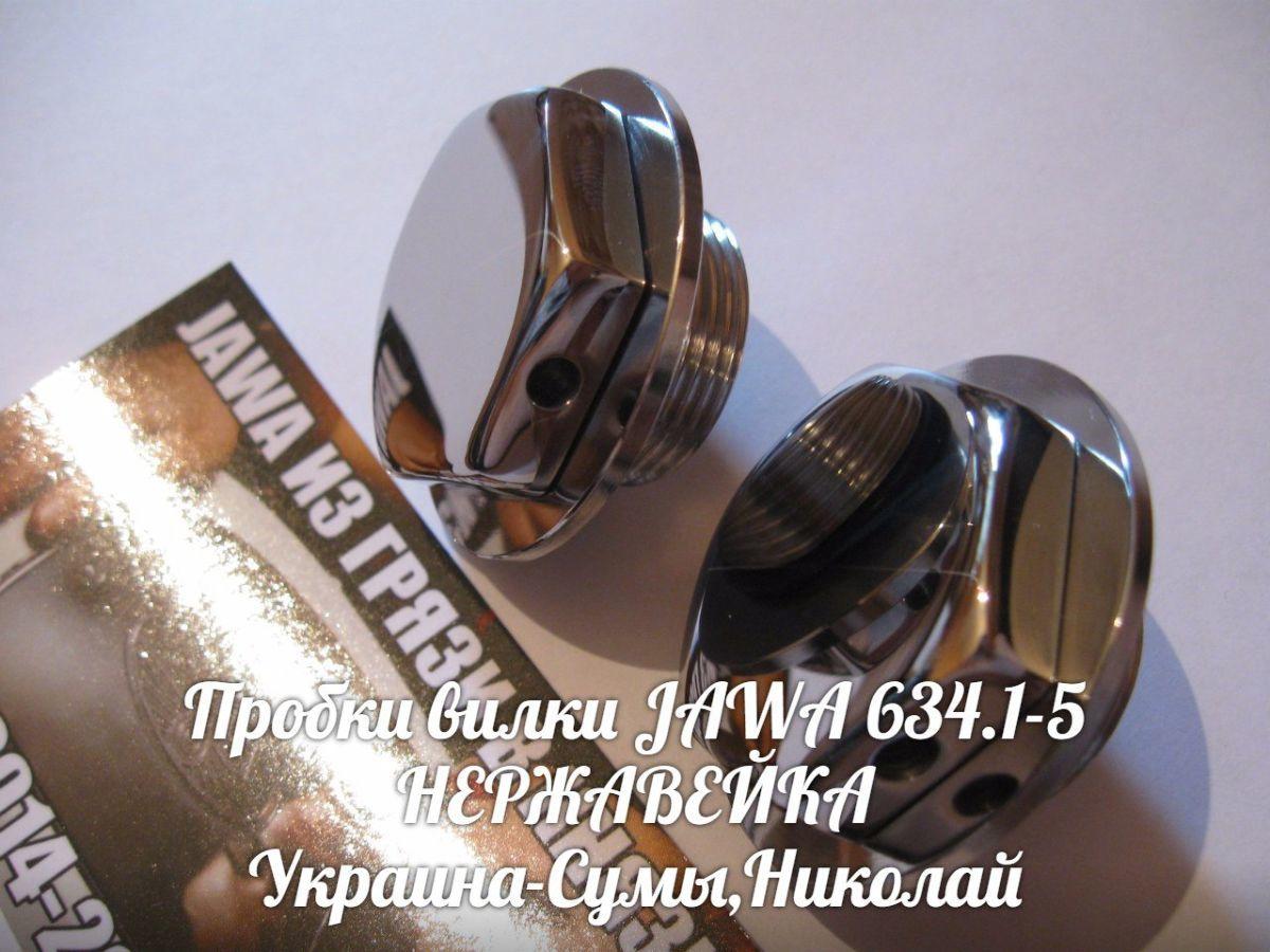Фото - Новинка-Пробки вилки ЯВА/JAWA 634 нержавейка.