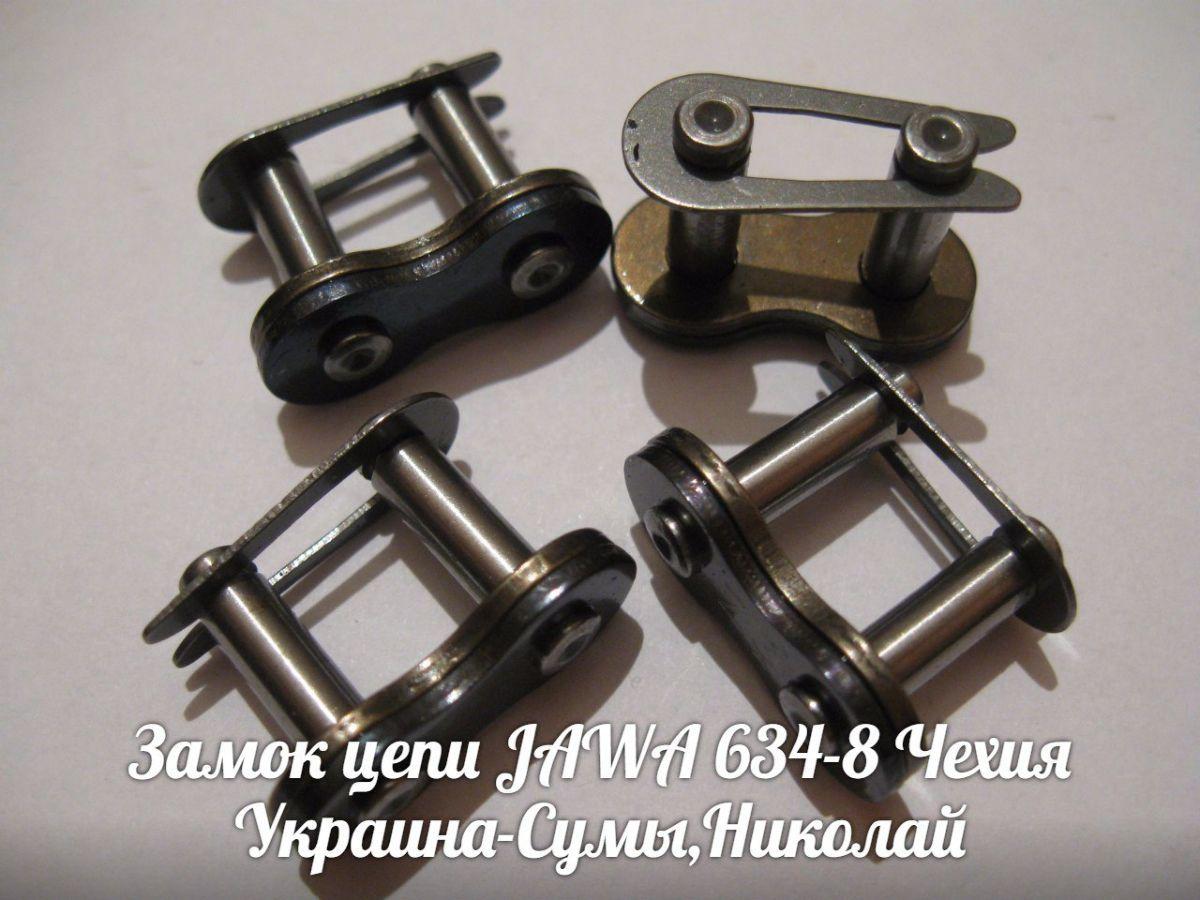 Фото - Замок приводной цепи JAWA 360-634-8,CZ Made in Чехия.