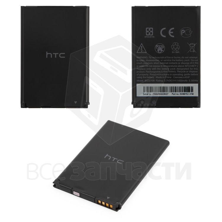 Батарея BB96100/BG32100/BA S530HTC A7272 Desire Z,