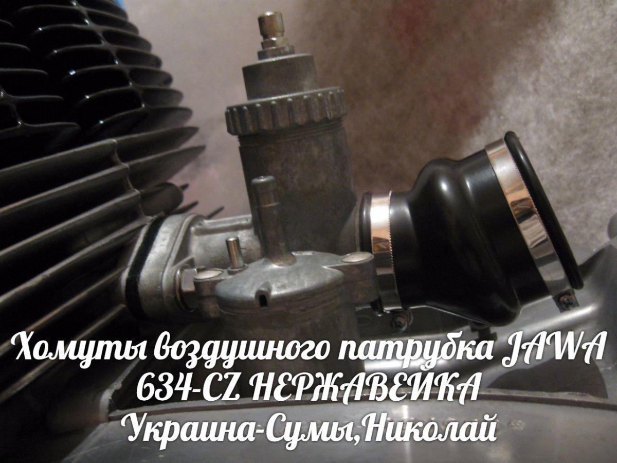 Фото 3 - Новинка-Хомуты воздушного патрубка ЯВА/JAWA 634-CZ Нержавейка.