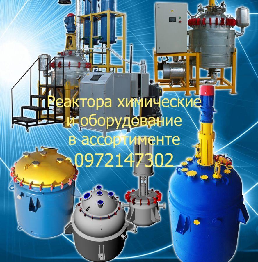 Фото - Реактор