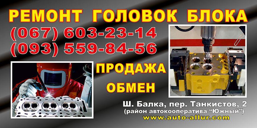 Фото - Ремонт головок блока цилиндров в Николаеве auto-allur.com