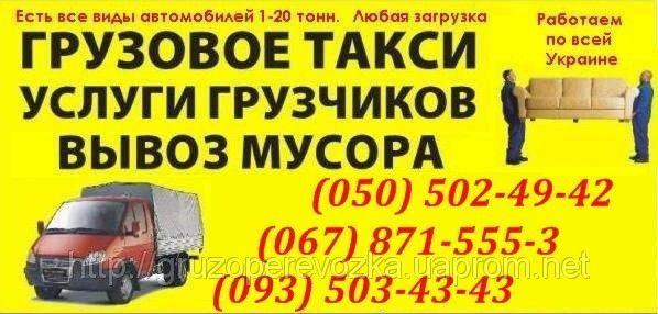 Фото - Вывоз строительного мусора Кировоград. Вывоз мусор в Кировограде.