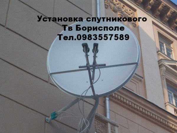 Фото - Установка спутниковой антенны Борисполе