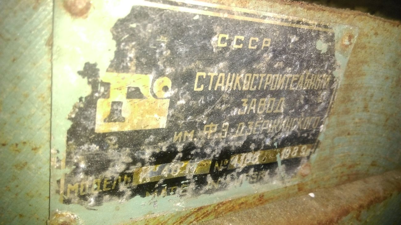 Фото 2 - Деревообрабатывающий станок К40М