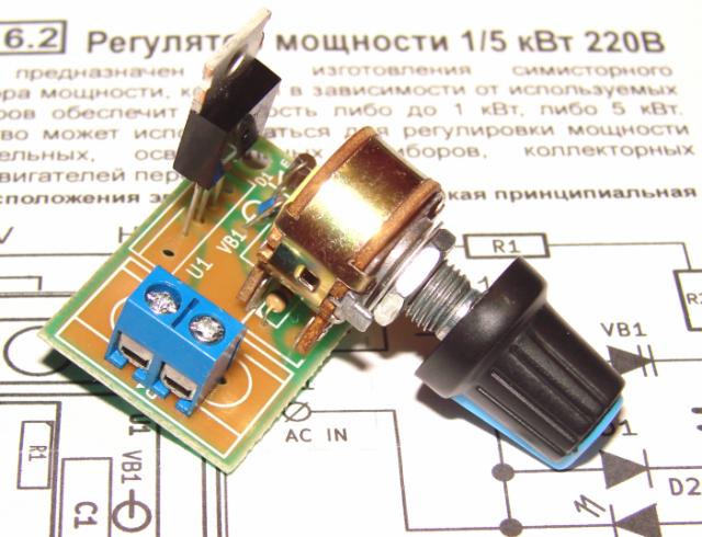 Фото 2 - Фазовый регулятор мощности до 3,5 КВт 16А 220В