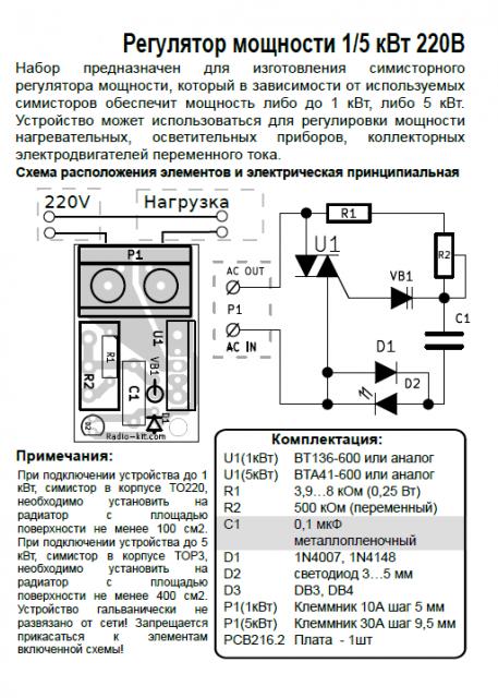 Фото 4 - Регулятор мощности на симисторе ВТА136-600  до 1 КВт 220 В
