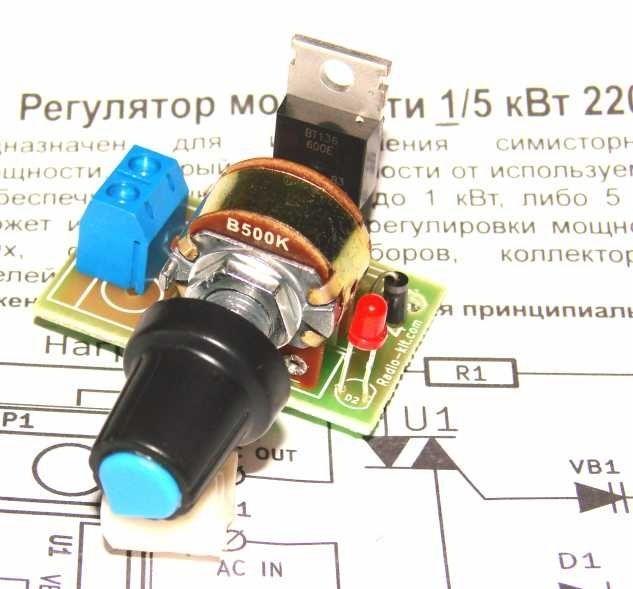 Фото - Регулятор мощности на симисторе ВТА136-600  до 1 КВт 220 В
