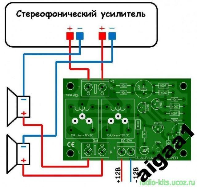 Фото 3 - Задержка включения и защита динамиков стерео .