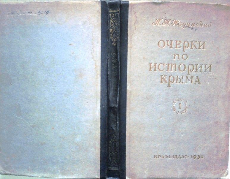 Фото - Надинский П.Н. Очерки по истории Крыма.  1951г. 231 с. Илл.