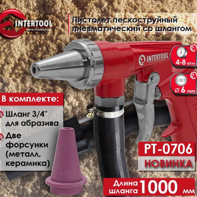 Фото 6 - Пистолет пескоструйный пневматический со шлангом