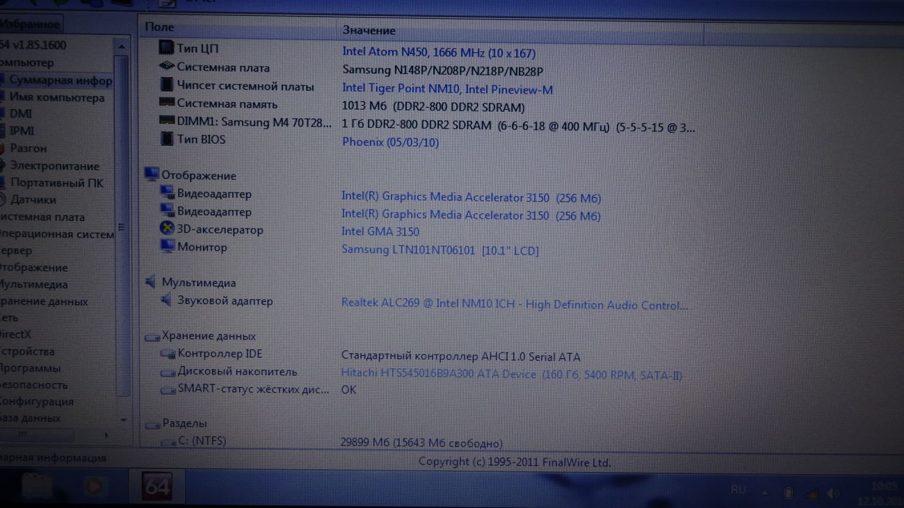 Фото 5 - Samsung N145 1000/10.1